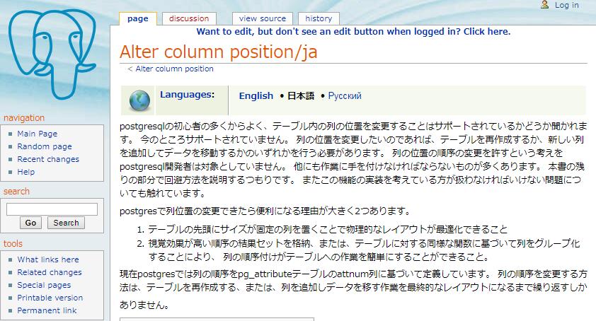 Alter column position/ja - PostgreSQL wiki