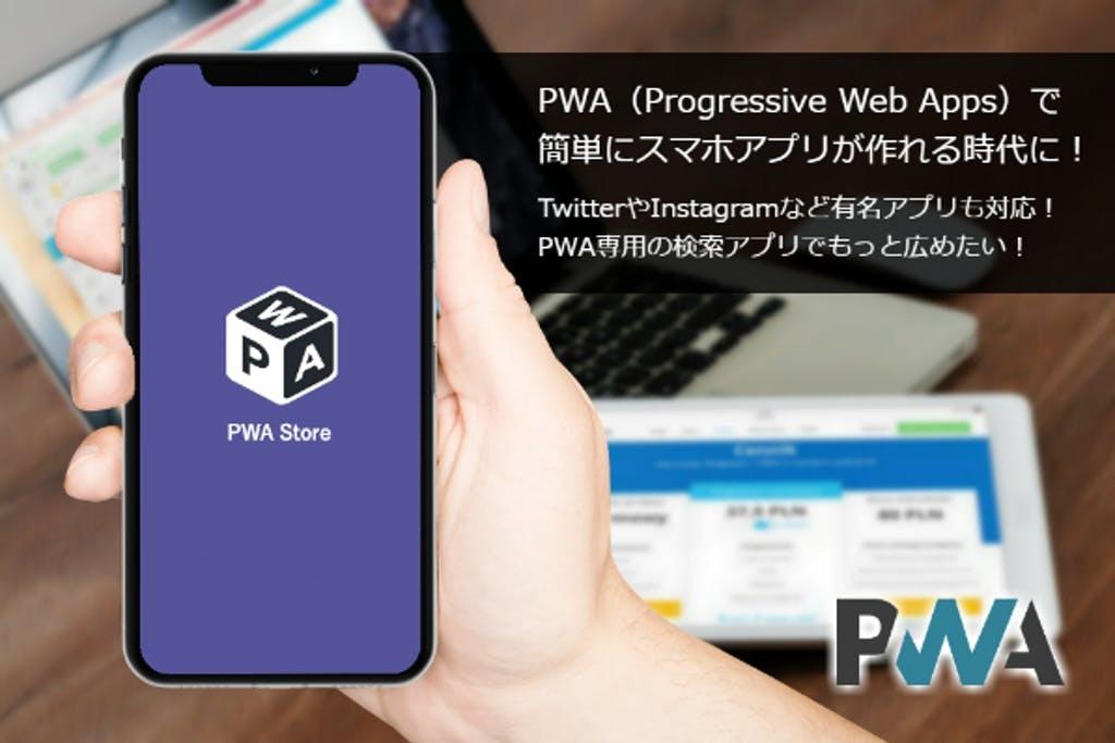 pwa-store