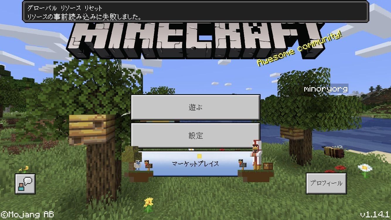 minecraft-failure-20200118